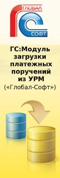 ГС:Модуль загрузки платежных поручений из УРМ - заказать в Глобал_Софт