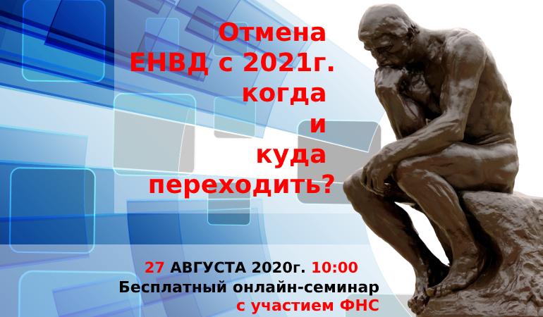 Отмена ЕНВД с 2021г. когда и куда переходить?