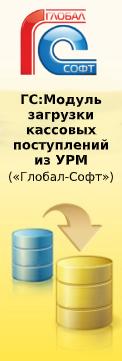 ГС:Модуль загрузки кассовых поступлений из УРМ - заказать в Глобал-Софт Краснодар
