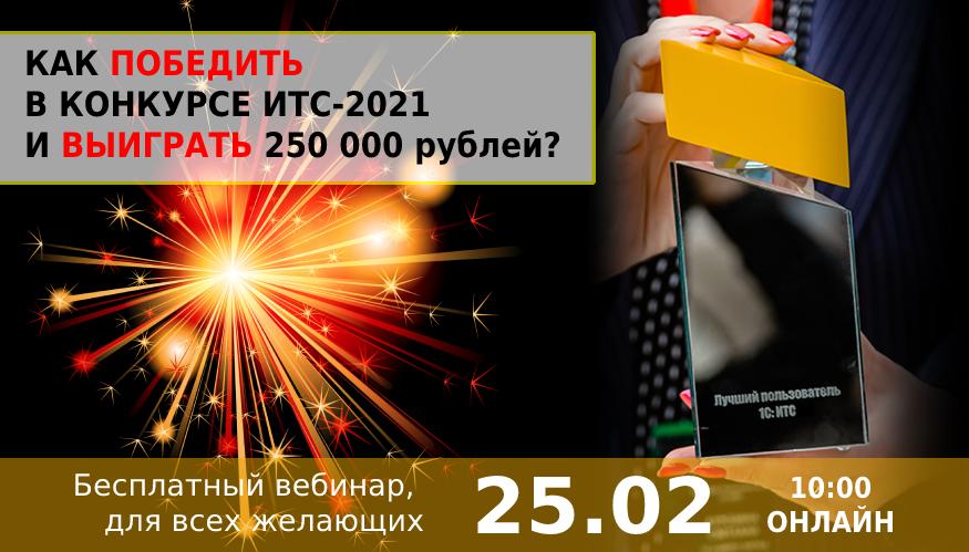 вебинар ИТС Как победить в конкурсе ИТС и выиграть 250 000 рублей