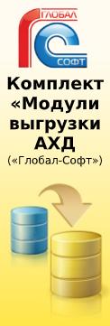 Комплект «Модули выгрузки АХД («Глобал-Софт»)