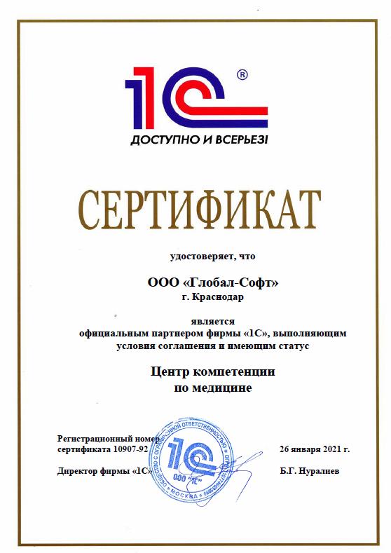 1С:Центро компетенции по медицине Глобал-Софт Краснодар