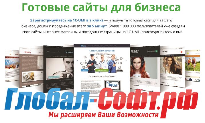 Заказать Готовый сайт 1С-ЮМИ в Глобал-Софт