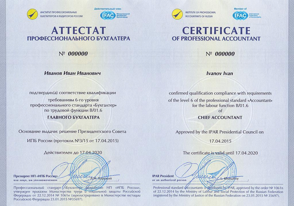 Сертификат главного бухгалтера обучение онлайн регистрация ип в узбекистане