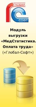 Модуль выгрузки «МедСтатистика.Оплата труда» («Глобал-Софт»)