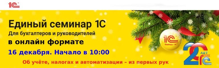 Единый Онлайн-Семинар «1С» в Краснодаре
