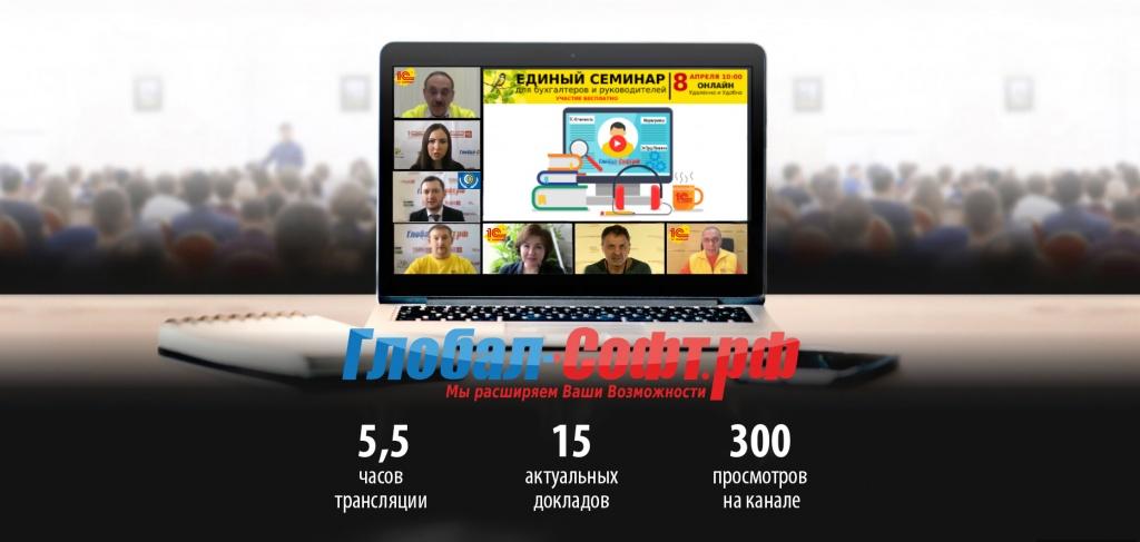 "Пресс-релиз с Единого онлайн-семинара 1С 8 апреля 2020г. (Компания ""Глобал-Софт"")"
